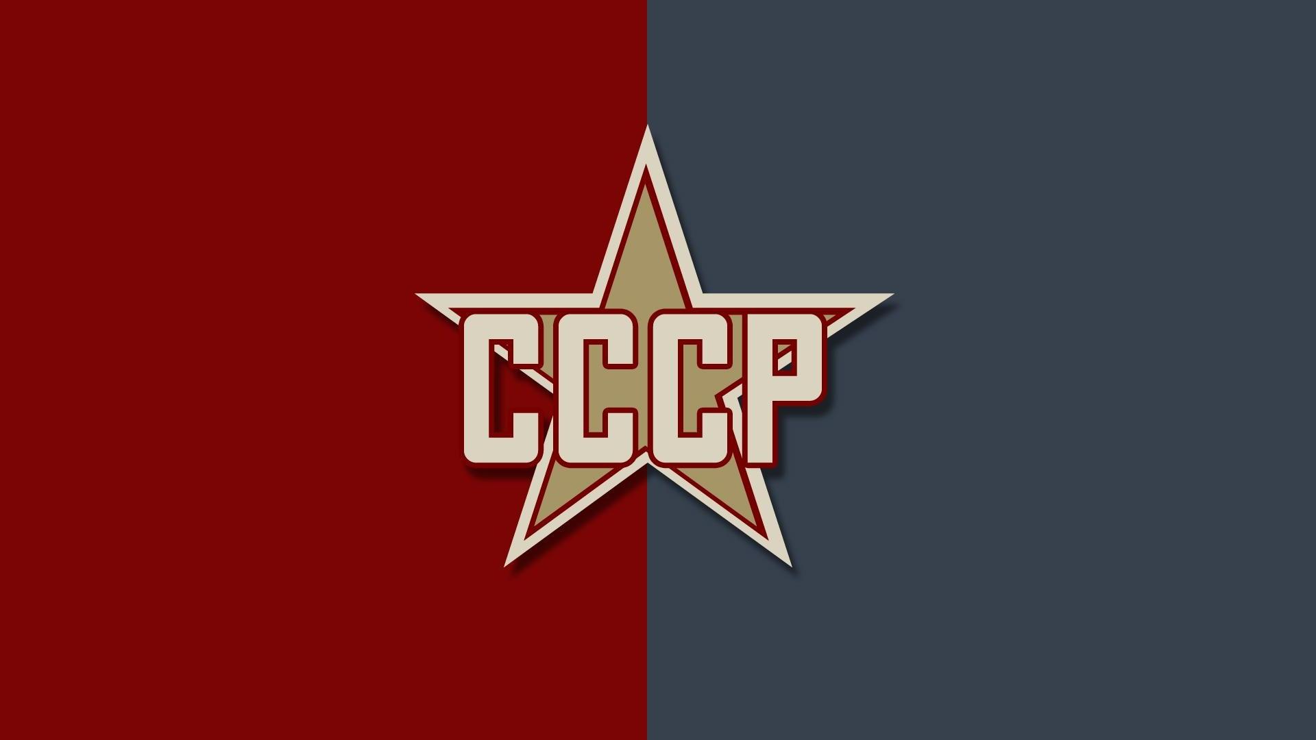 Коммунистическая картинка на рабочий стол